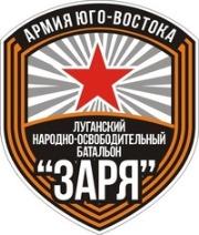 Герб ЛНОБ Заря